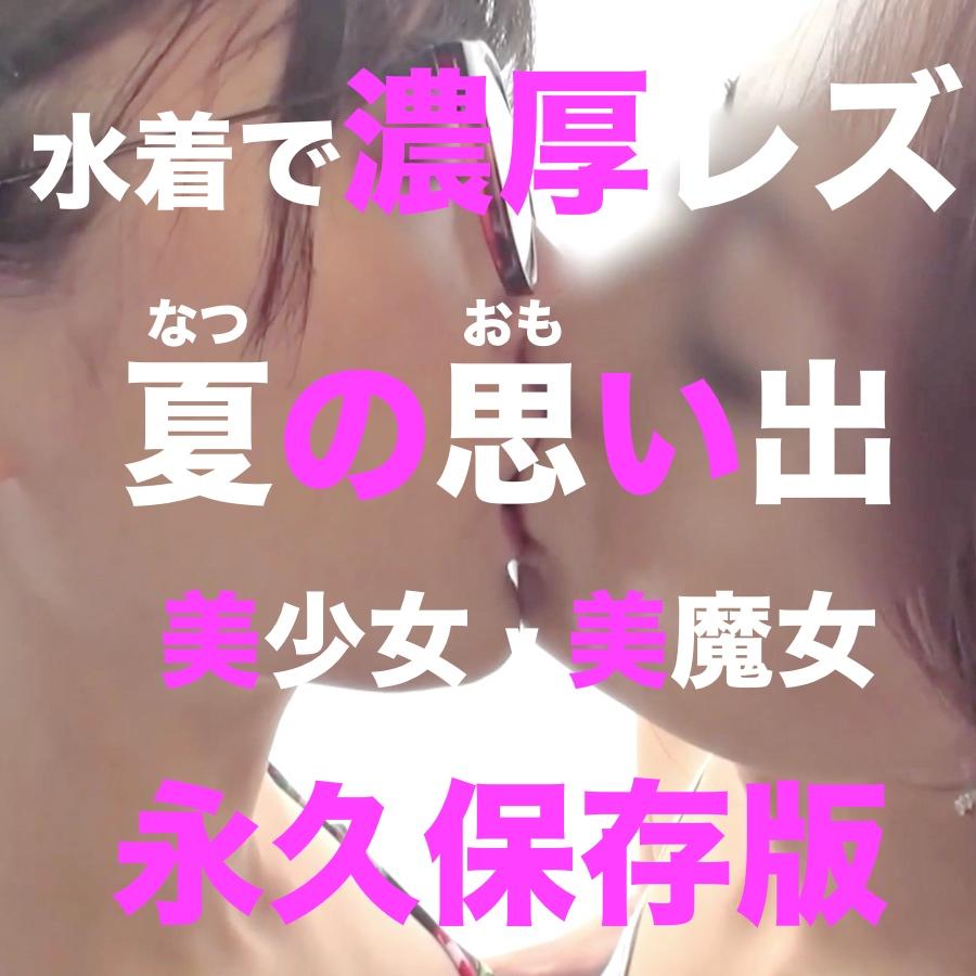夏の終わりに美少女JD由香と美魔女ホステス杏奈が濃厚レズプレイ❤️我慢できずに乱入3P❤️入り乱れる2つのおま○こに生中出し 購入特典多数